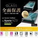 Xperia XZ3 SO-01L SOV39 SoftBank フルカバーガラスフィルム 液晶保護フィルム 0.33mm エレコム PM-XZ3FLGGR