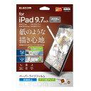 iPad 9.7インチ 用 フィルム 液晶保護フィルム ペーパーライク ケント紙タイプ 反射防止 指紋防止 気泡が消える エレコム TB-A18RFLAPLL