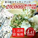 【送料無料】【楽天総合ランキング1位入賞】ねばとろふりかけ ...