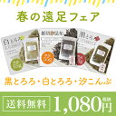 【送料無料】【春の遠足フェア】お弁当のおむすびに大活躍!黒と...