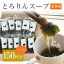 【送料無料】【業務用】【150杯分】昆布と海藻 とろりんスー...