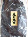 14011-2【送料無料】羅臼昆布1kg 家庭用・業務用震災前採取品