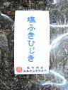 22007【メール便送料無料】塩ふきひじき250gお買い得品