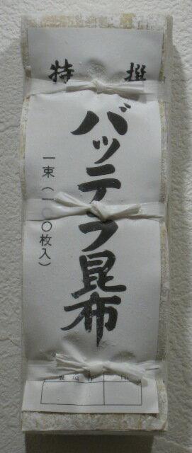 バッテラ(業務用)