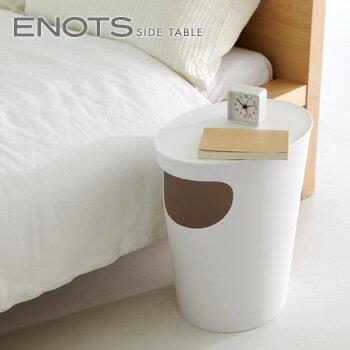 エノッツサイドテーブル