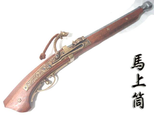 馬上筒【ばじょうづつ】火縄銃