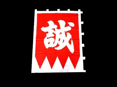 新撰組隊旗【しんせんぐみたいき】 新選組