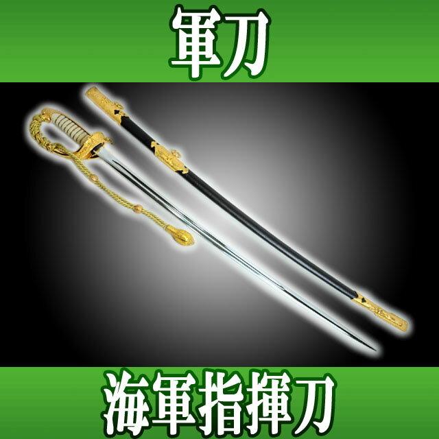 模造刀(美術刀) 海軍指揮刀(自衛隊の儀礼刀)【受注発注】
