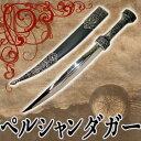 ペルシャンダガー◆西洋刀剣 西洋剣 剣 サーベル ソード 美...