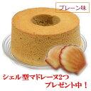 【送料無料 】プレーン シフォンケーキ ホール 18cm シフォン ケーキ スイーツ
