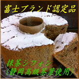 抹茶シフォンケーキ 富士ブランド認定品