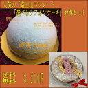 【送料無料/お得セット】「富士山スフレ」と「選べるシフォンケーキ」