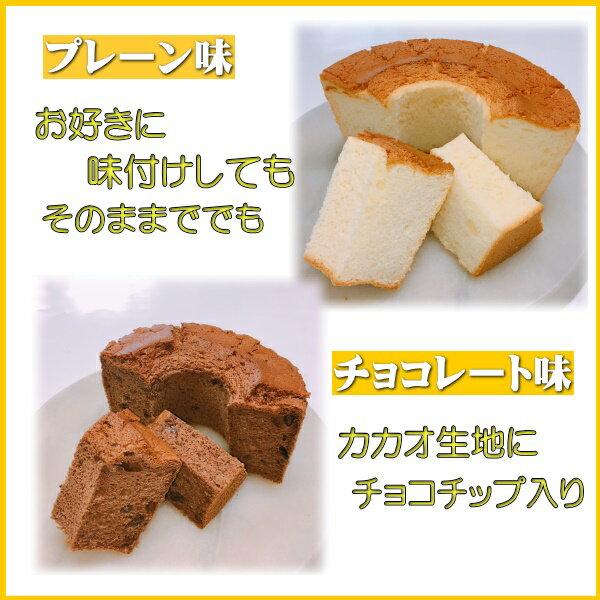 【超お得】カット シフォン 40個セット(冷凍...の紹介画像3