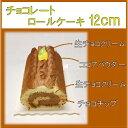 楽天コンディトライ東洋堂 楽天市場店【送料無料/お得セット】チョコロールケーキと2つのシフォンケーキ