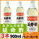 延命酢 900ml×3本 簡単レシピ付き♪【酢玉ねぎ】【飲むお酢】
