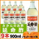 みかんのお酢『延命酢』900ml×9本【レギュラーサイズ瓶】 簡単レシピ付き♪ マルヤス