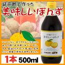 【数量限定】延命酢で作った 美味しいぽんず 500ml 近藤酢店謹製 マルヤス印