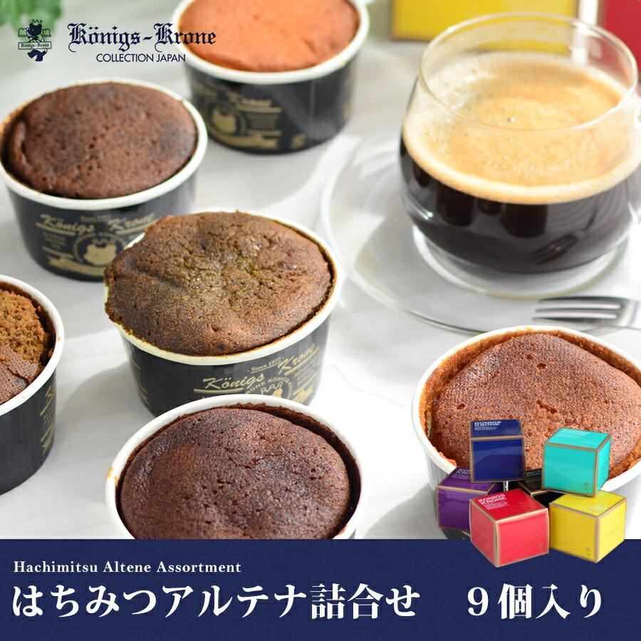 ケーニヒスクローネはちみつアルテナ詰合せA−9チョコ抹茶キャラメル2個ゆずコーヒー紅茶洋菓子ケーニヒ