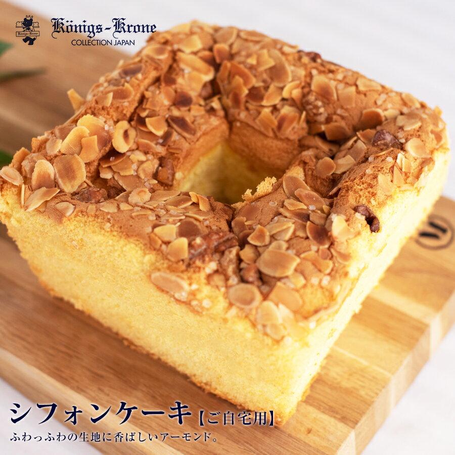 ケーニヒスクローネシフォンケーキアーモンドケーニヒスクローネお礼ふんわりホームパーティースイーツ洋菓