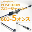 エバーグリーン POSEIDONスロージャーカー・PSLJ603-5