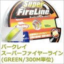 バークレイ スーパーファイヤーライン(グリーン)・1.5号(24lb)300M