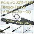 テンリュウ JIG-ZAM(ジグザム)・Dragg-Force(ドラッグフォース)・JDF621S-5