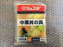【業務用】JFDA 中華丼の具 180g ランチ 夜食 簡単調理