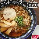 送料無料 国産 ダイエット こんにゃく麺 こんにゃくラーメン...
