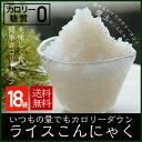 【国産】[18日間]ライスこんにゃく 低カロリー/ダイエット...
