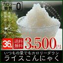【36パック入】[送料無料][国産]こんにゃく 米 低カロ