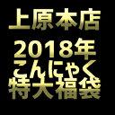 【マラソン限定復活!!】2018年新春福袋!!【今年こそ痩せると決めた皆様に】幻の福