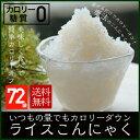 [72日間]こんにゃく ご飯 こんにゃく 米 低カロリー