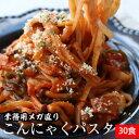【業務用価格3333円】こんにゃく麺 こんにゃくパスタ 【メ...