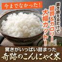 炊飯いらずのこんにゃく米【1食】全く新しいこんにゃくライス ...