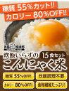 炊飯いらずのこんにゃく米【15食セット】全く新しいこんにゃくライス 温めるだけで食べれるので 毎日の摂取カロリーを無理なく減らせます。こんにゃくごはん 炭水化物ダイエット 糖質制限 グルテンフリー 簡単ダイエット ヘルシー米