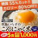 【初回のお客様限定1,000円ポッキリ】炊飯いらずのこんにゃ...