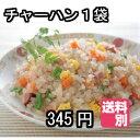 こんにゃくチャーハン【1袋】 ご飯を使わずに簡単カロリーカット【美味しくダイエット】こんにゃく米 糖