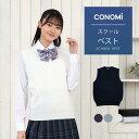【 CONOMi 男女兼用 コットン スクールベスト (全3...
