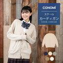 【CONOMi制服 綿100% カーディガン(全7色)】高校...