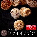 ドライフルーツ トルコ産 砂糖不使用 無添加 無花果 乾燥 果実 おつまみ 日本製 お中元 おやつ 製菓 製パン 食品 スイーツ ドライいちじく 50g