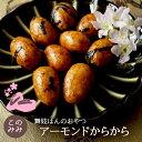 おかき せんべい ナッツ 菓子 ナッツ菓子 おつまみ 醤油味 小分け 日本製 お中元 アーモンドからから700g