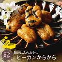 おかき せんべい ナッツ 菓子 ナッツ菓子 おつまみ 醤油味 小分け 日本製 お中元 ピーカンからから250g