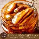 はちみつ 健康 美容 日本製 ギフト お中元 おやつ オレンジはちみつ漬けナッツ120g(ピーカンナッツ・アーモンド・ミックスナッツ)