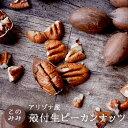 日本初輸入!殻付きピーカンナッツ200g ナッツ 小袋 オイル不使用 無塩 ピーカンパイ 健康 美容 おつまみ 小分け 製パン お中元 おやつ クルミ科
