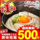 【訳あり】【讃岐短麺】半生讃岐うどん 1000g 規格外ですが味は本場さぬきうどん しか