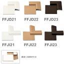東リ パネルカーペット(家庭用 タイルカーペット) ファブリックフロア用 FF コーナージョイント
