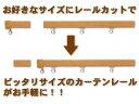レールカット カーテンレールをお好みの長さにカットします。2本組用(ダブルセット対応)