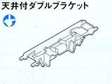 カーテンレール ダブル エリート用部品 天井付けダブルブラケット TOSO【02P13Dec14】