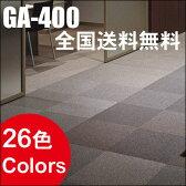 タイルカーペット【送料無料】激安!東リ タイルカーペット GA400シリーズ 50×50