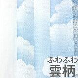【送料無料】「晴れってキモチイイ」雲柄 ミラーカーテン2枚組 ミラーレースカーテン (レースカーテン)